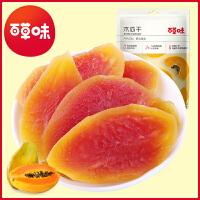 满300减215【百草味 _木瓜干】休闲零食 蜜饯果脯 100g 水果干 台湾风味
