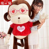 可爱小猴子布娃娃女生儿童公仔抱枕生日礼物女孩毛绒玩具睡觉玩偶