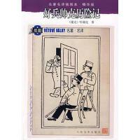 《好兵帅克历险记》名著名译插图本・精华版 (捷克)哈谢克 ,星灿
