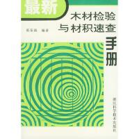 【正版现货】木材检验与材积速查手册 陈荣高 9787534108044 浙江科学技术出版社
