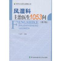 【正版直发】风湿科主治医生1053问(第三版) 于孟学 9787811363616 中国协和医科大学出版社