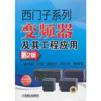 西门子系列变频器及其工程应用(第2版) 李鸿儒 等 9787111433491 机械工业出版社