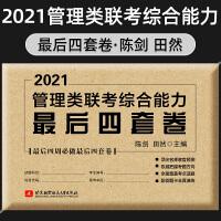 【原版 好书】2021年考研199管理类联考综合能力真题模拟卷陈剑田然最后四套卷MBAmpaMPAcc管综4套卷题库押题