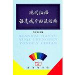 现代汉语语气成分用法词典