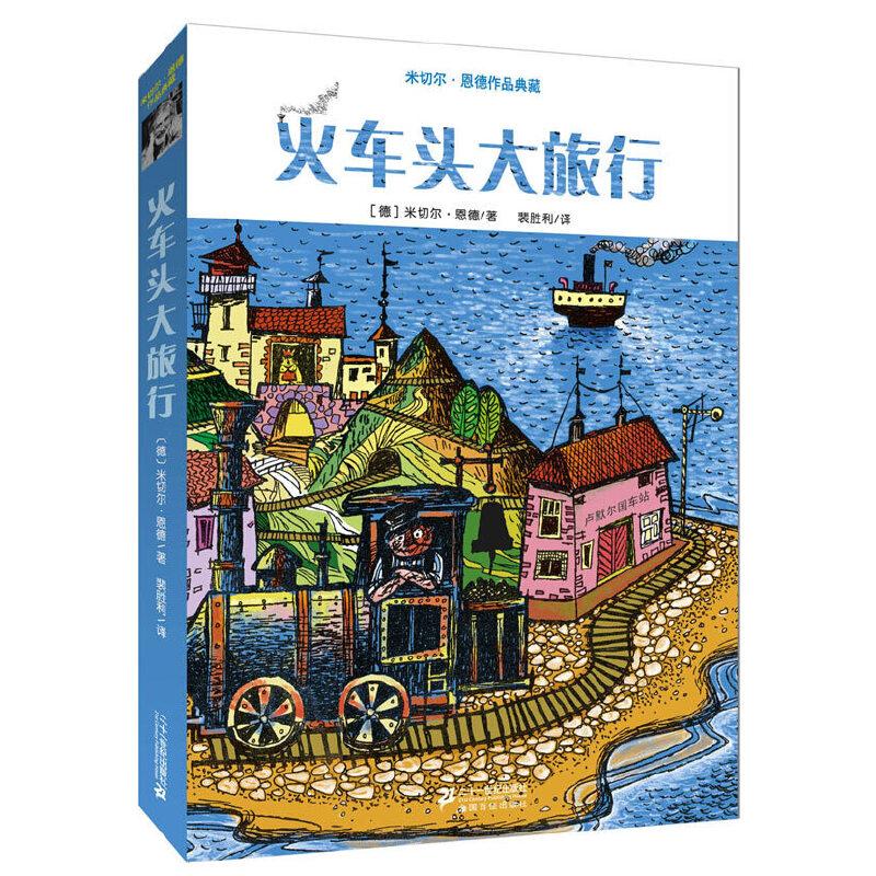 米切尔 恩德作品典藏  火车头大旅行 《毛毛》《永远讲不完的故事》作者、儿童文学大师米切尔恩德成名作 荣获德国青少年文学奖、热闹有趣、想象力超凡的儿童冒险故事