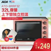 ACA/北美电器 ATO-BRRF32aca烤箱家用电烤箱多功能全自动