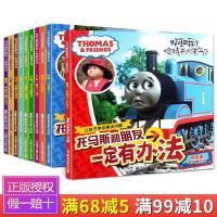 全套10册正版小火车头托马斯他的和朋友们一定有办法图书籍3-6-7-