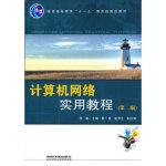 【正版直发】(教材)计算机网络实用教程(第二版) 李畅 9787113108618 中国铁道出版社