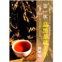 次品黑茶就上手 朱旗 胥伟 著 旅游教育出版社 9787563735761