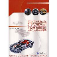 汽车综合服务管理(高职汽车技术服务与营销专业)
