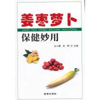 姜枣萝卜保健妙用