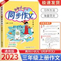 黄冈小状元同步作文三年级上部编人教版三年级上册
