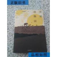 【二手旧书9成新】草原动物园 /马伯庸 著 中信出版社