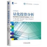 量化投资分析(原书第3版)