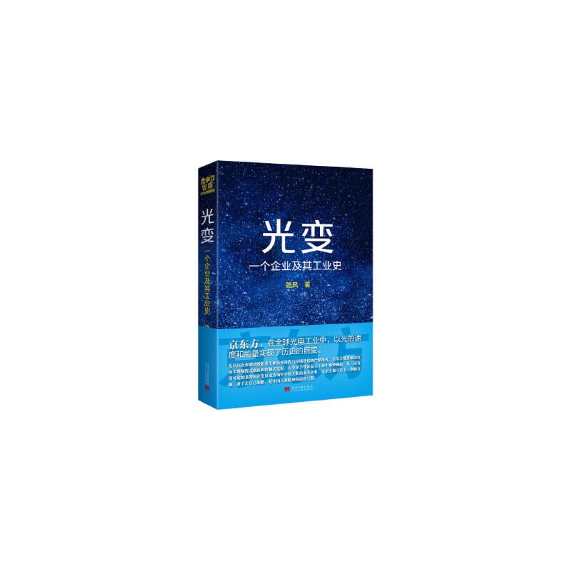 【正版直发】光变:一个企业及其工业史 路风 9787515406664 当代中国出版社