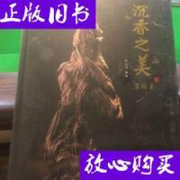 [二手旧书9成新]沉香之美 /苏六河 中国时代经济出版社