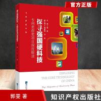 探寻强国硬科技 专利奖获奖项目深度解读 知识产权出版社
