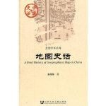 地图史话朱玲玲9787509725580社会科学文献出版社