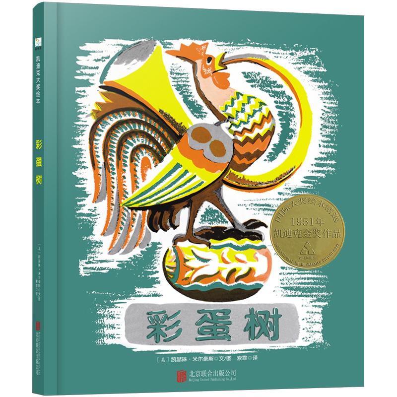 彩蛋树(凯迪克金奖) 跨越半个世纪的凯迪克金奖经典,给孩子传达爱、耐心与文化传承的深刻启迪(童立方出品)