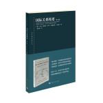 国际关系精要(第七版)(东方编译所译丛)
