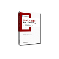加拿大传媒研究:网络、文化与技术(第八版)