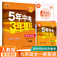 5年中考3年模拟九年级全一册英语人教版2022新版五年中考三年模拟