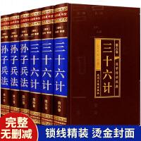 孙子兵法与三十六计军事书籍 绸面精装套装6册16开定价1580元光明日报出版社全新正版