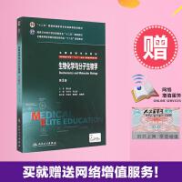 八年制 生物化学与分子生物学(第3版)第三版配增值 冯作化 药立波8年制及7年制5+3一体化 人民卫生出版社