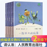 5本/快乐读书吧丛书二年级下册正版全套神笔马良七色花愿望的实现大头儿子和小头爸爸一起长大的玩具儿童故事书课外书必读阅人