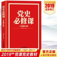 2019新书 党史必修课(全新修订版)
