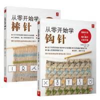 棒针钩针编织毛衣的书 从零开始学钩针编织棒针基础入门毛线花样