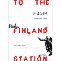 【二手原版9成新】到芬兰车站:历史写作及行动研究,(美)埃德蒙 威尔逊 ,刘森尧,广西师范大学出版社,97875495