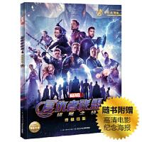 漫威复仇者联盟4档案:终局之战(随书附赠巨幅高清电影纪念海报)