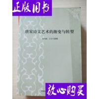 [二手旧书9成新]唐宋诗文艺术的渐变与转型 /张兴武、王小兰 中国