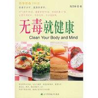 [二手旧书9成新]无毒就健康简芝妍9787538148992辽宁科学技术出版社