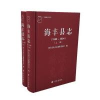 海丰县志1988-2004(上下) 方志出版社 2012版