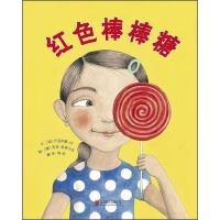 正版全新 红色棒棒糖(启发童书馆出品)