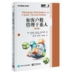 正版全新 如客户般管理干系人(第2版)