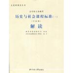 历史与社会课程标准(1)解读 教育部基础教育司组织,历史与社会课程标准研制组 9787303060900 北京师范大学