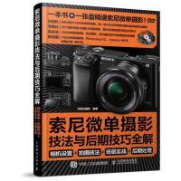 索尼微单摄影宝典-相机设置拍摄技法场景实战后期处理 (无)9787115376015人民邮电出版社北极光摄影 编;北
