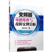 变频器电路维修与故障实例分析(第2版)(着重电路解析、检修思路和检修方法、技巧。)