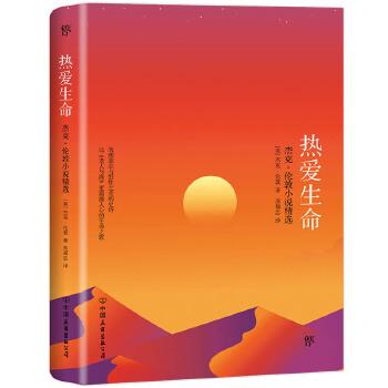热爱生命(pdf+txt+epub+azw3+mobi电子书在线阅读下载)