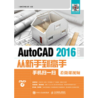 AutoCAD 2016中文版从新手到高手