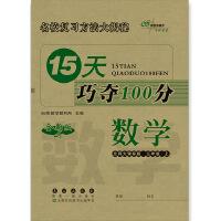 15天巧夺100分数学三年级 上册19秋(北师大课标版)全新版