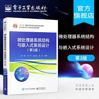 官方正版 微处理器系统结构与嵌入式系统设计 第3三版 阎波著 提高编写与底层硬件交互高效代码 工程设计书籍 电子工业出版
