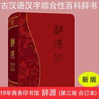 辞源第3版合订本正版书籍商务印书馆