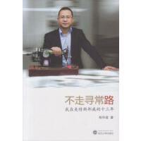 【二手旧书9成新】不走寻常路――我在美特斯邦威的十三年程伟雄武汉大学出版社