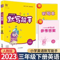 小学英语默写能手三年级下册人教版PEP版2021新版小学单元期末检测试题通城学典