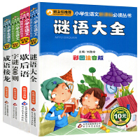 4本谜语大全字谜500则成语接龙歇后语 小学生猜字谜书籍脑筋急转弯4册小学生课外读物7-9-12岁少儿文学畅销益智游戏