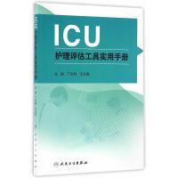 ICU护理评估工具实用手册